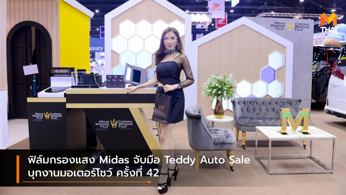 BANGKOK INTERNATIONAL MOTOR SHOW Bangkok International Motor Show 2021 LX MODE Midas Motor Show 2021 Teddy Auto Sale บางกอก อินเตอร์เนชั่นแนล มอเตอร์โชว์ มอเตอร์โชว์ 2021 เทดดี้ ออโต้ เซลล์