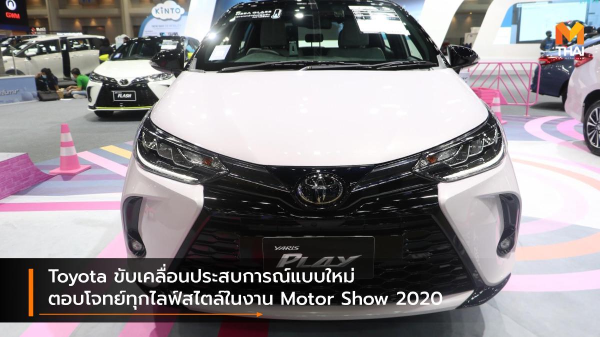 BANGKOK INTERNATIONAL MOTOR SHOW Bangkok International Motor Show 2021 Motor Show 2021 Toyota บางกอก อินเตอร์เนชั่นแนล มอเตอร์โชว์ มอเตอร์โชว์ 2021 โตโยต้า