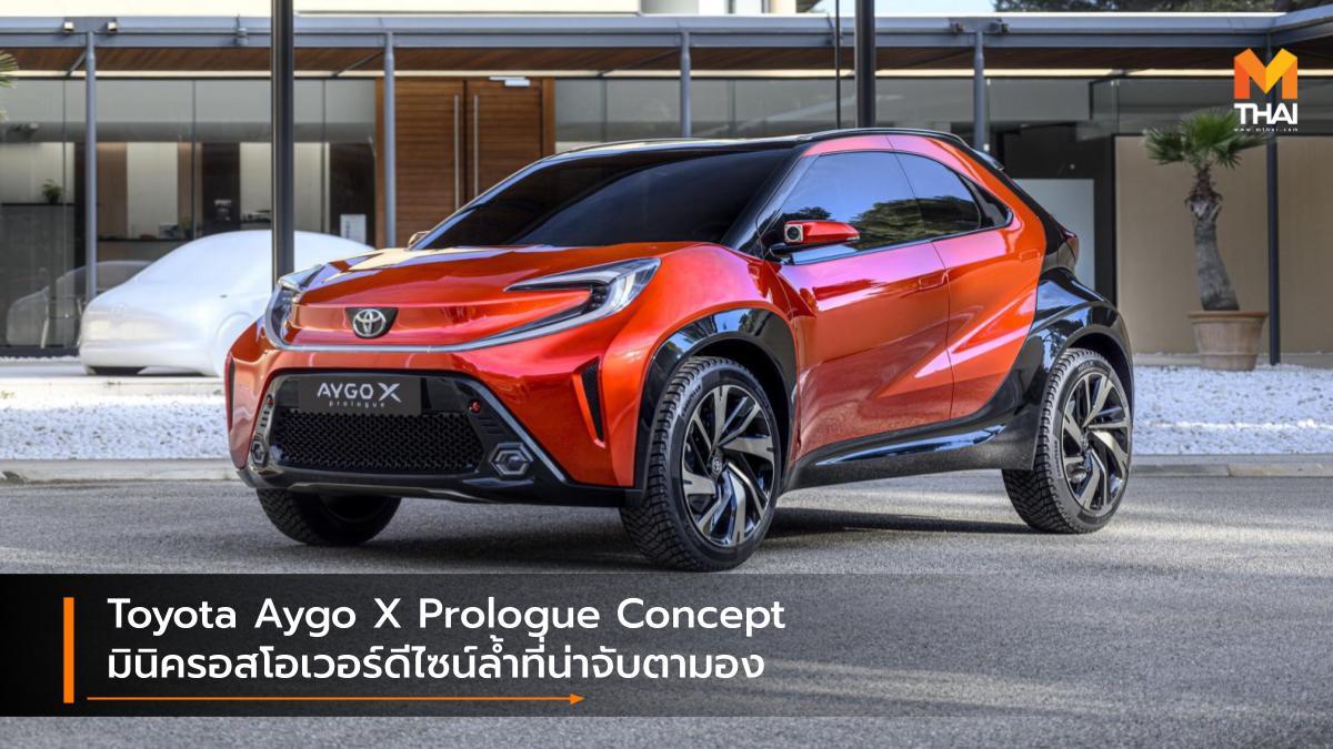 Concept car Toyota Toyota Aygo Toyota Aygo X Prologue Concept Toyota X Prologue รถคอนเซ็ปต์ โตโยต้า