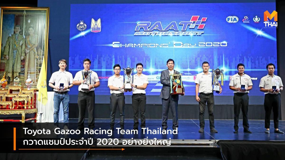 Toyota Gazoo Racing Team Thailand โตโยต้า กาซู เรซซิ่ง ทีมไทยแลนด์