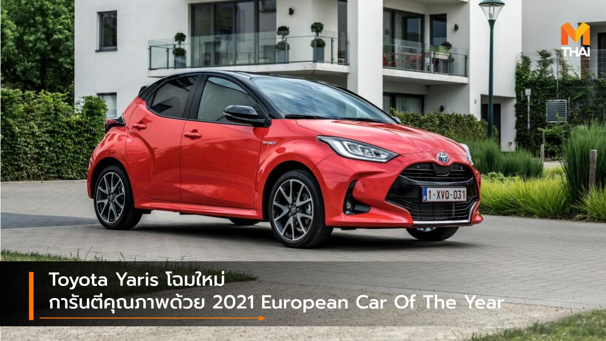 European Car Of The Year Toyota toyota yaris โตโยต้า โตโยต้า ยาริส