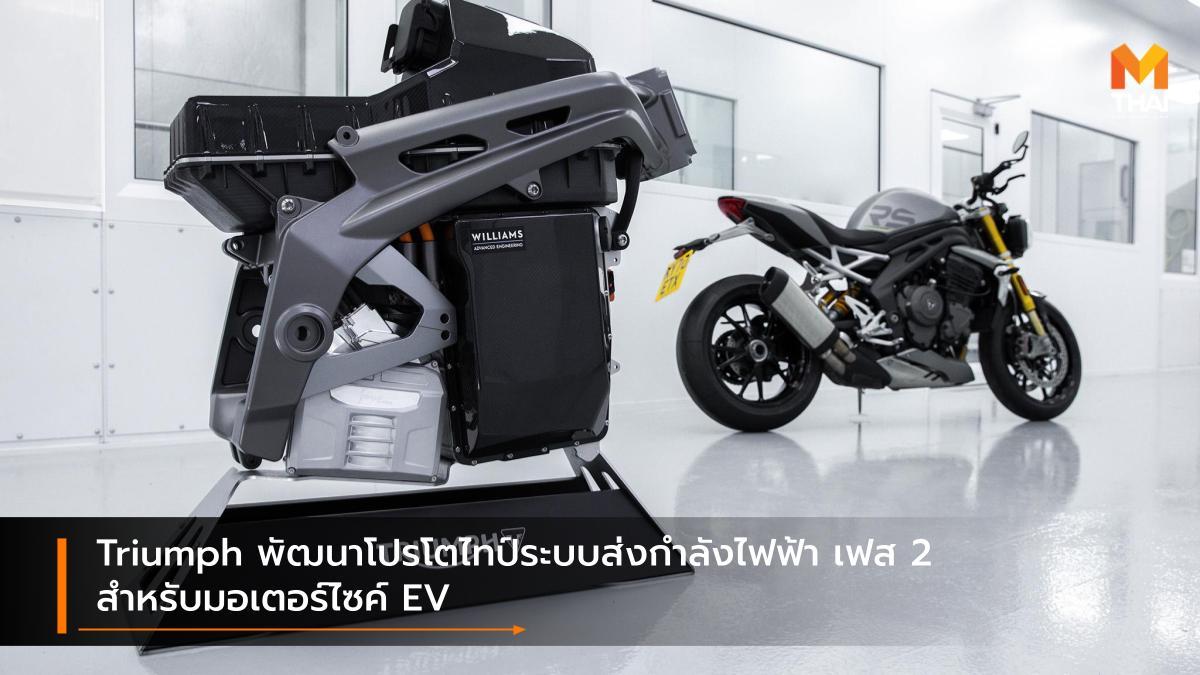 ev motorcycle TRIUMPH Triumph Motorcycles Triumph TE-1 ไทรอัมพ์