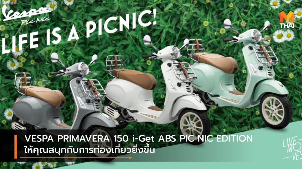 Vespa Vespa Primavera VESPA PRIMAVERA 150 i-Get ABS PIC NIC EDITION รถใหม่ เวสป้า