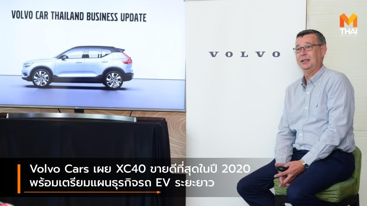 EV car volvo รถยนต์ไฟฟ้า วอลโว่ วอลโว่ คาร์ ประเทศไทย