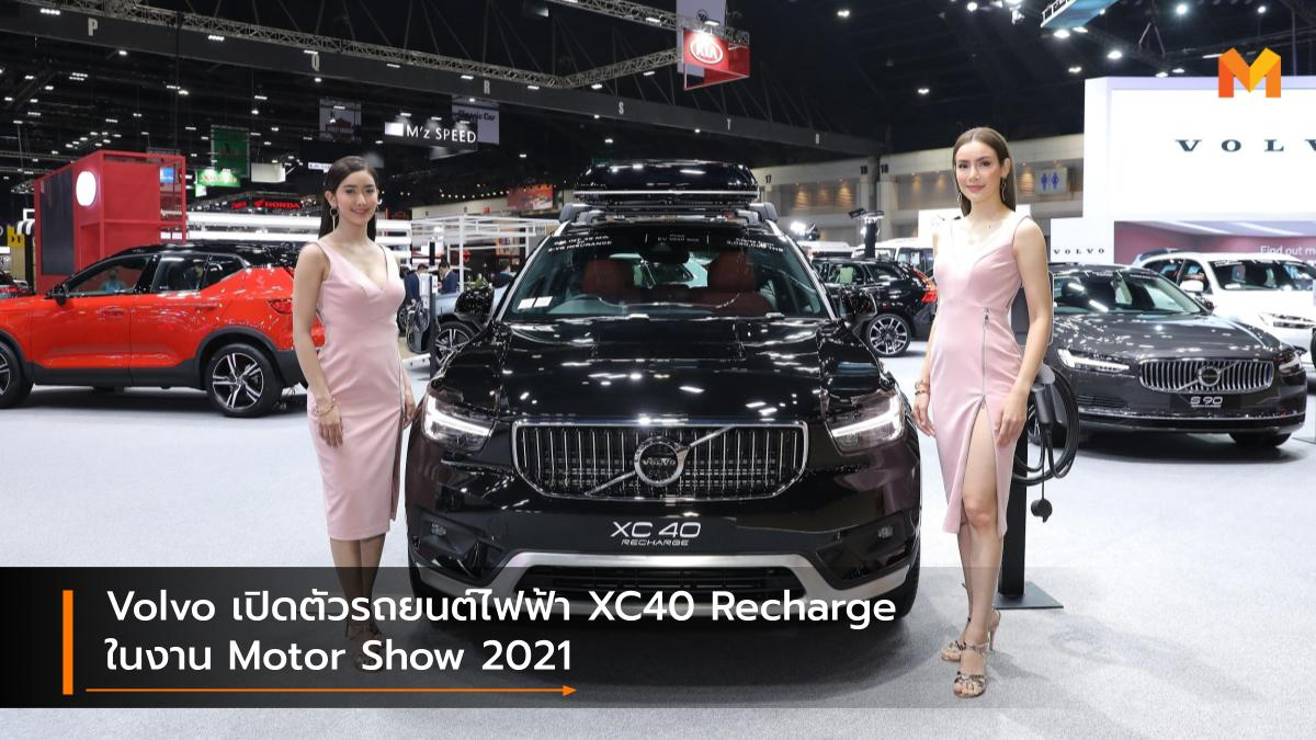 BANGKOK INTERNATIONAL MOTOR SHOW Bangkok International Motor Show 2021 Motor Show 2021 volvo Volvo XC40 Recharge บางกอก อินเตอร์เนชั่นแนล มอเตอร์โชว์ มอเตอร์โชว์ 2021 วอลโว่