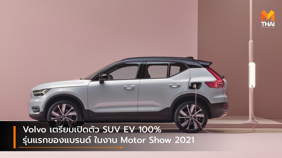 Bangkok International Motor Show 2021 EV car volvo Volvo XC40 Recharge บางกอก อินเตอร์เนชั่นแนล มอเตอร์โชว์ รถยนต์ไฟฟ้า วอลโว่