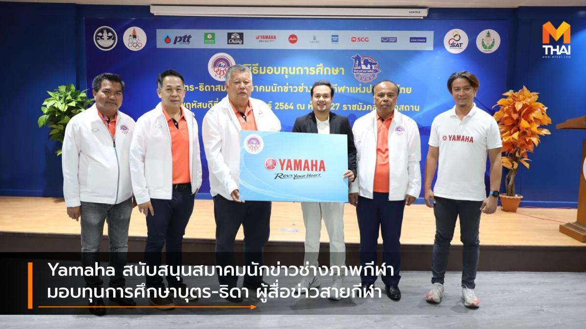 Yamaha ยามาฮ่า สมาคมนักข่าวช่างภาพกีฬาแห่งประเทศไทย