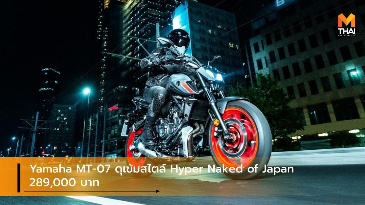 Yamaha Yamaha MT-07 ยามาฮ่า ยามาฮ่า เอ็มที-07 รถใหม่ ราคารถใหม่