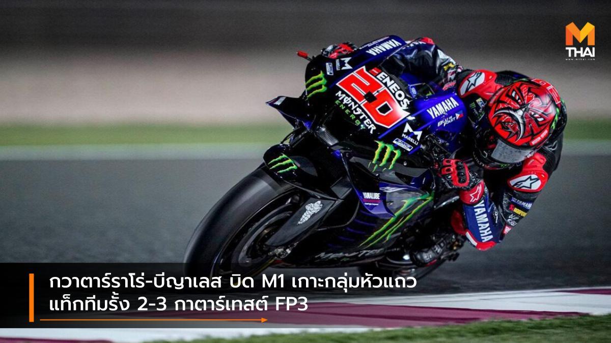 motogp MotoGP 2021 ปิโตรนาส ยามาฮ่า เอสอาร์ที ฟรังโก้ มอร์บิเดลลี่ ฟาบิโอ กวาร์ตาราโร่ มาเวริค บีญาเลส