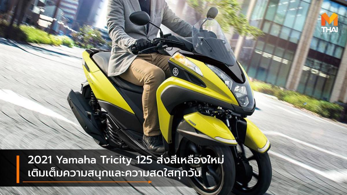 Yamaha Yamaha Tricity ยามาฮ่า สีใหม่