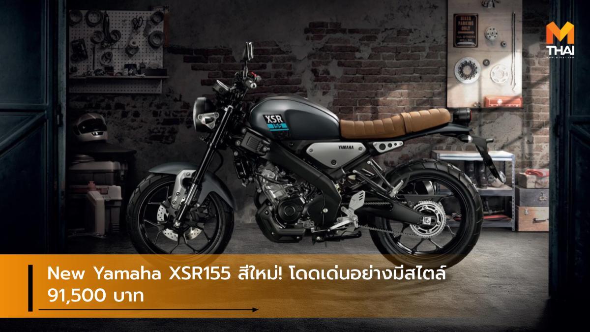 Yamaha Yamaha XSR155 ยามาฮ่า สีใหม่