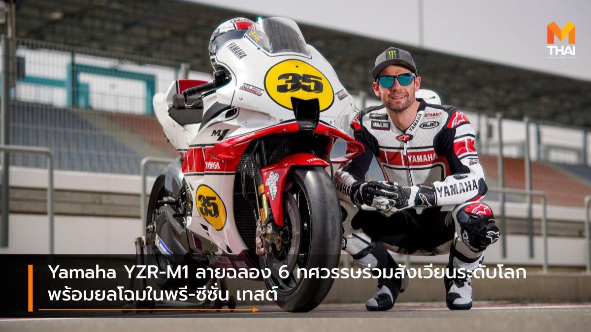 motogp MotoGP 2021 Yamaha Yamaha YZF-M1 คาล ครัทช์โลวส์