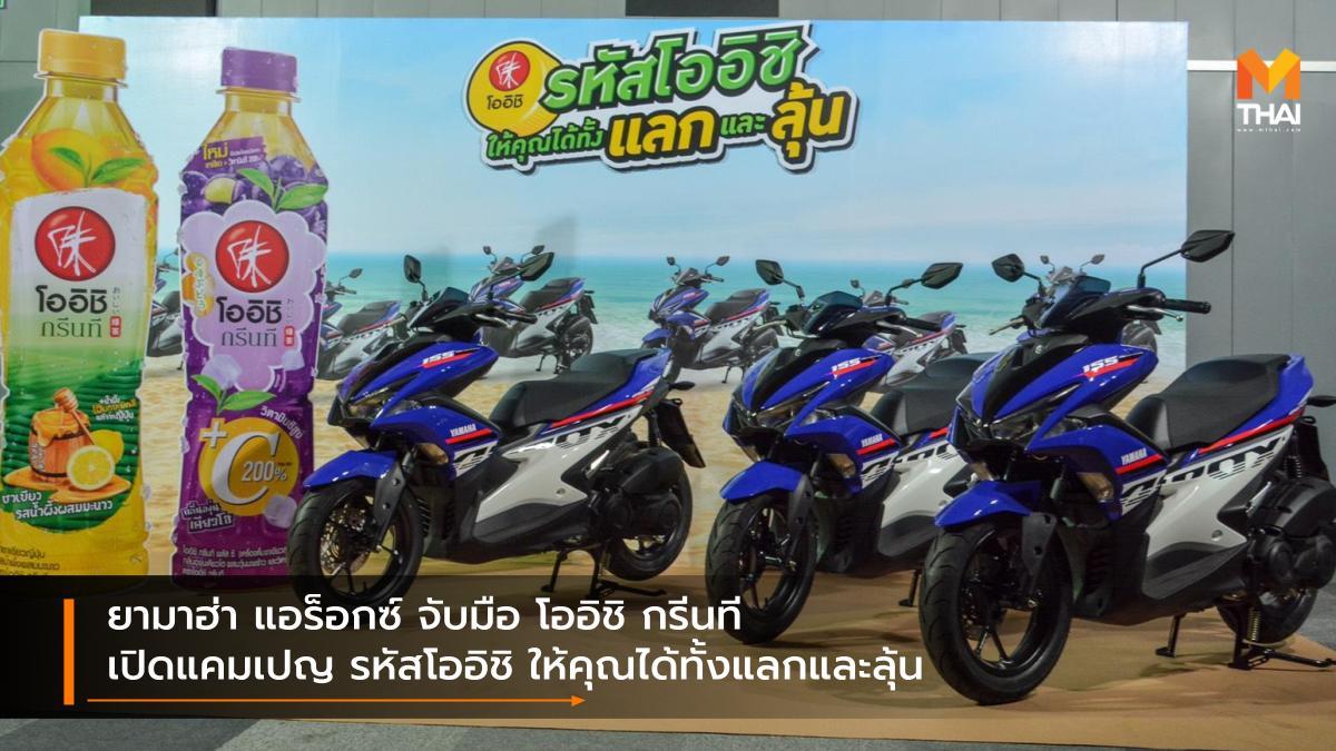 Yamaha Yamaha Aerox ยามาฮ่า ยามาฮ่า แอร็อกซ์ รหัสโออิชิ ให้คุณได้ทั้งแลกและลุ้น โออิชิ กรีนที