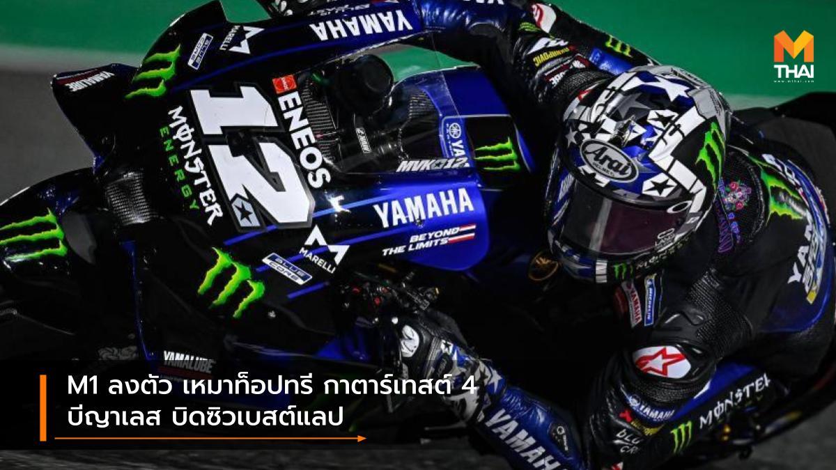 motogp MotoGP 2021 ฟรังโก้ มอร์บิเดลลี่ ฟาบิโอ กวาร์ตาราโร่ มาเวริค บีญาเลส โมโตจีพี โมโตจีพี 2021