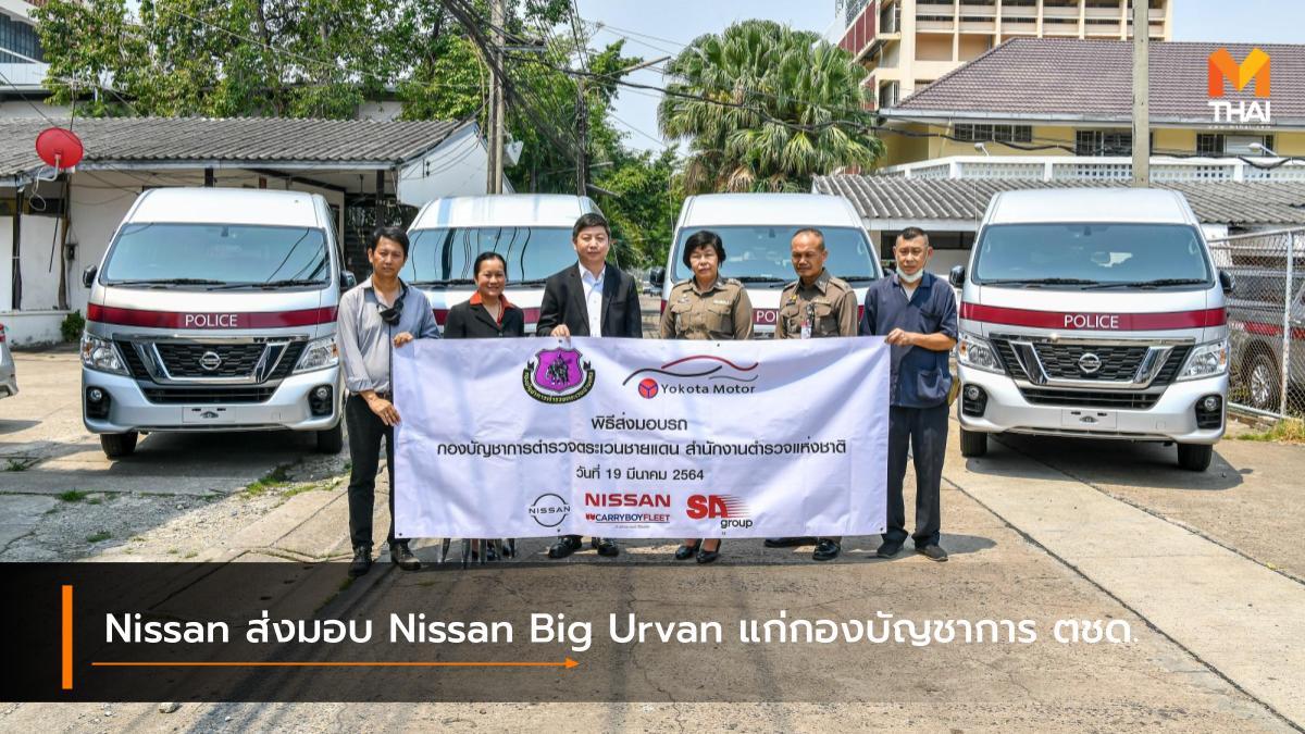 nissan Nissan Big Urvan กองบัญชาการตำรวจตระเวนชายแดน นิสสัน สำนักงานตำรวจแห่งชาติ