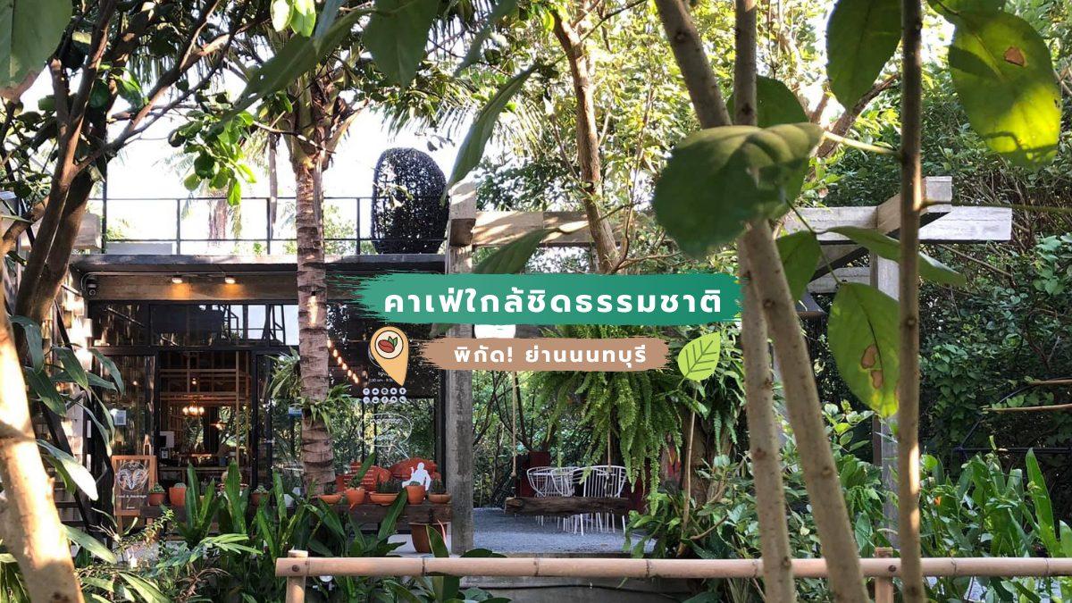 Cafe Hopping คาเฟ่ คาเฟ่นนทบุรี คาเฟ่น่านั่ง คาเฟ่ใกล้ชิดธรรมชาติ ที่เที่ยวนนทบุรี