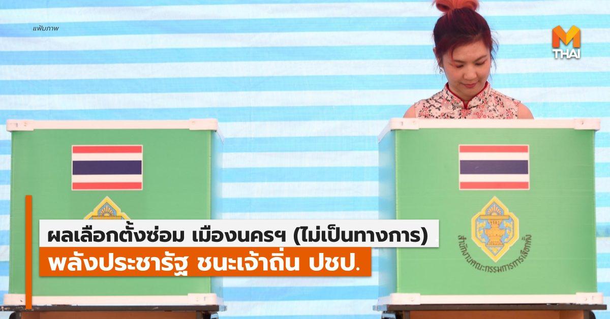 ข่าวการเมือง ข่าวการเลือกตั้ง นครศรีธรรมราช เลือกตั้งซ่อม