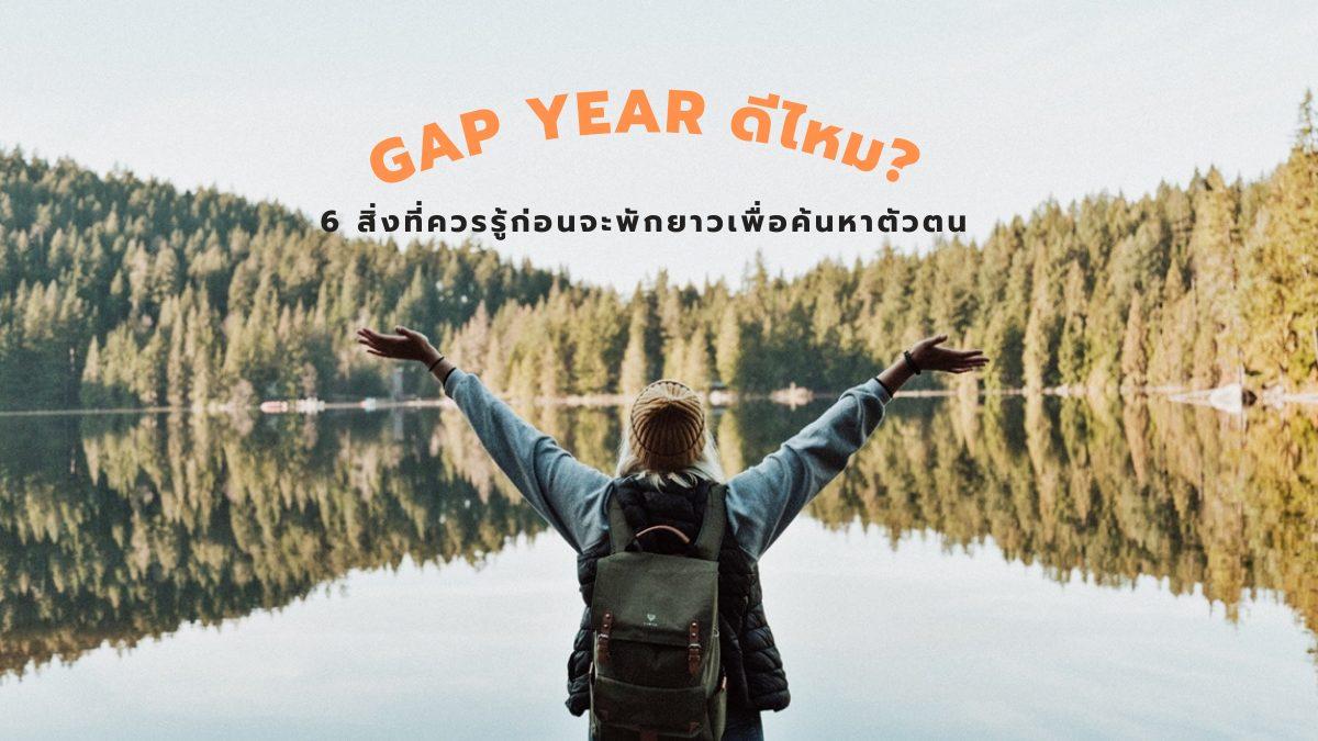 Gap Year เทคนิคค้นหาตัวเอง