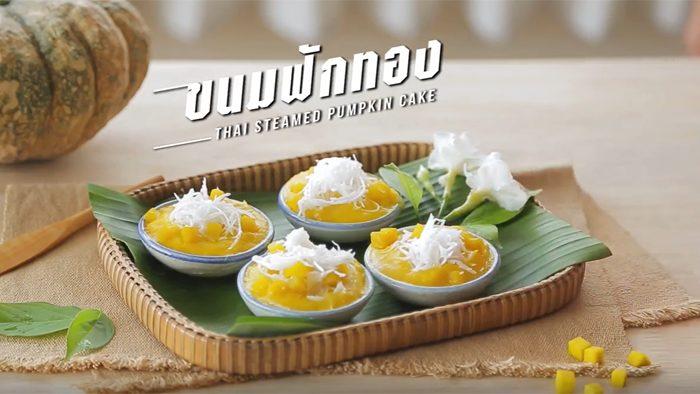 สูตรขนมไทย เมนูขนมทำขาย เมนูของหวาน