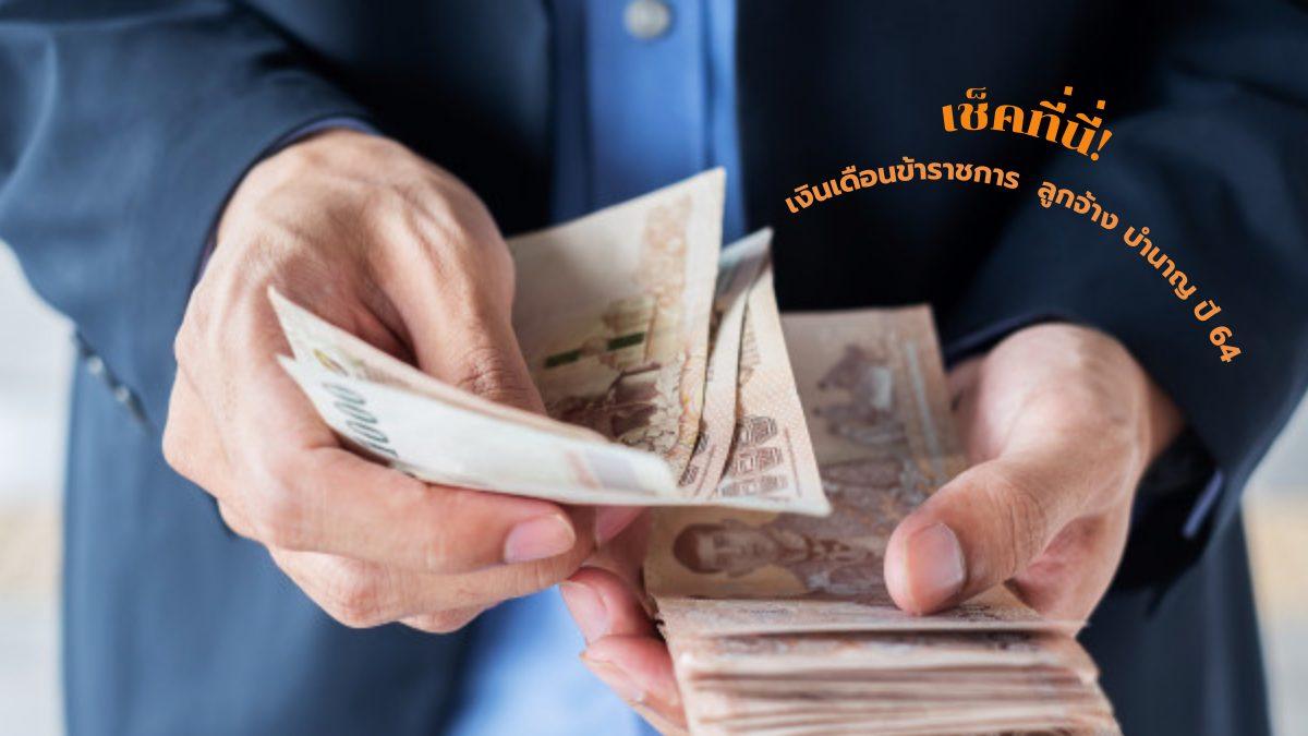 กรมบัญชีกลาง ข้าราชการบำนาญ ค่าจ้างลูกจ้างประจำ เงินเดือนข้าราชการ