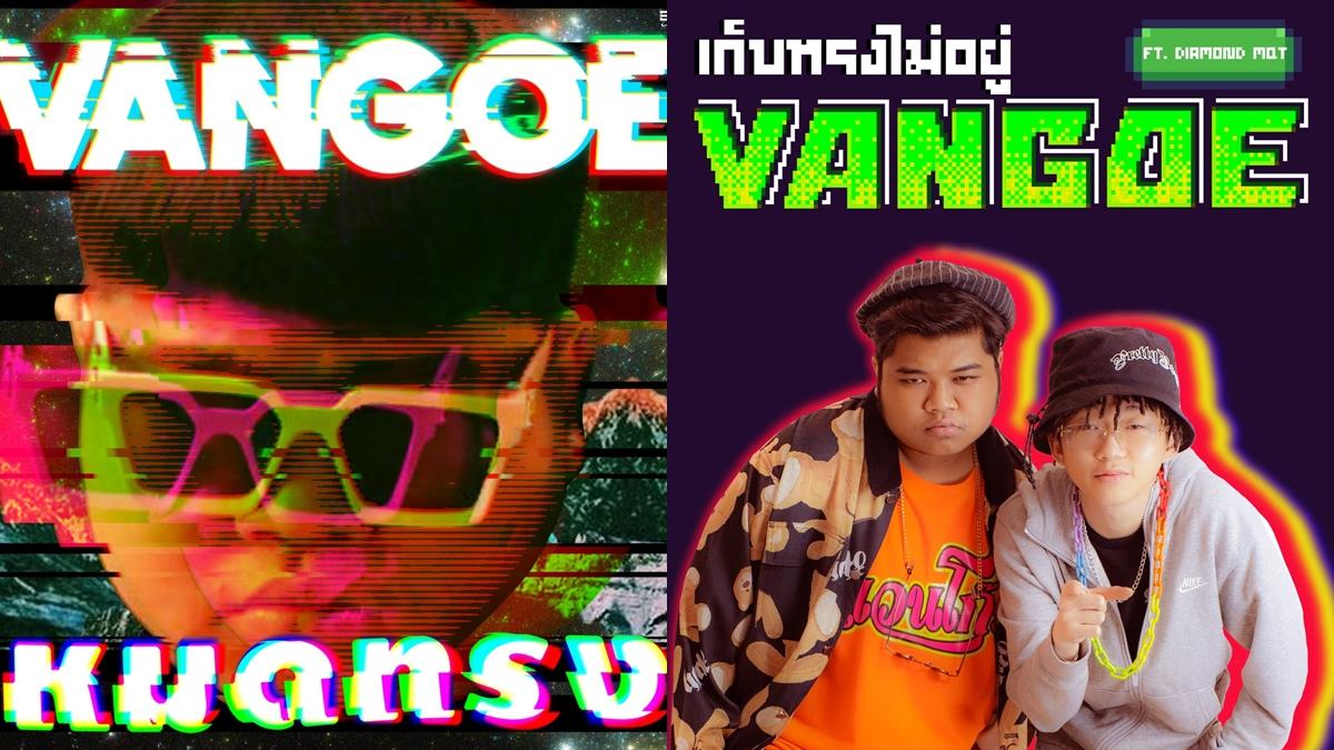Vangoe ฟังเพลงใหม่ แวนโก๊ะ