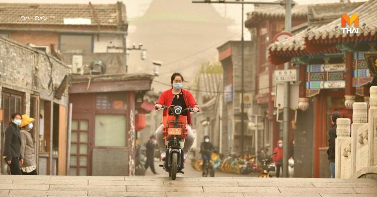 ข่าวต่างประเทศ จีน พายุทราย