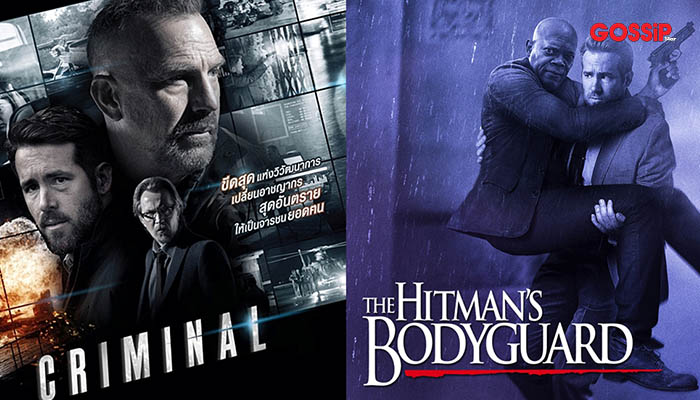 MONO29 คนสมองเดือด (Criminal) แสบ ซ่าส์ แบบว่าบอดี้การ์ด (The Hitman's Bodyguard) ไรอัน เรย์โนลด์