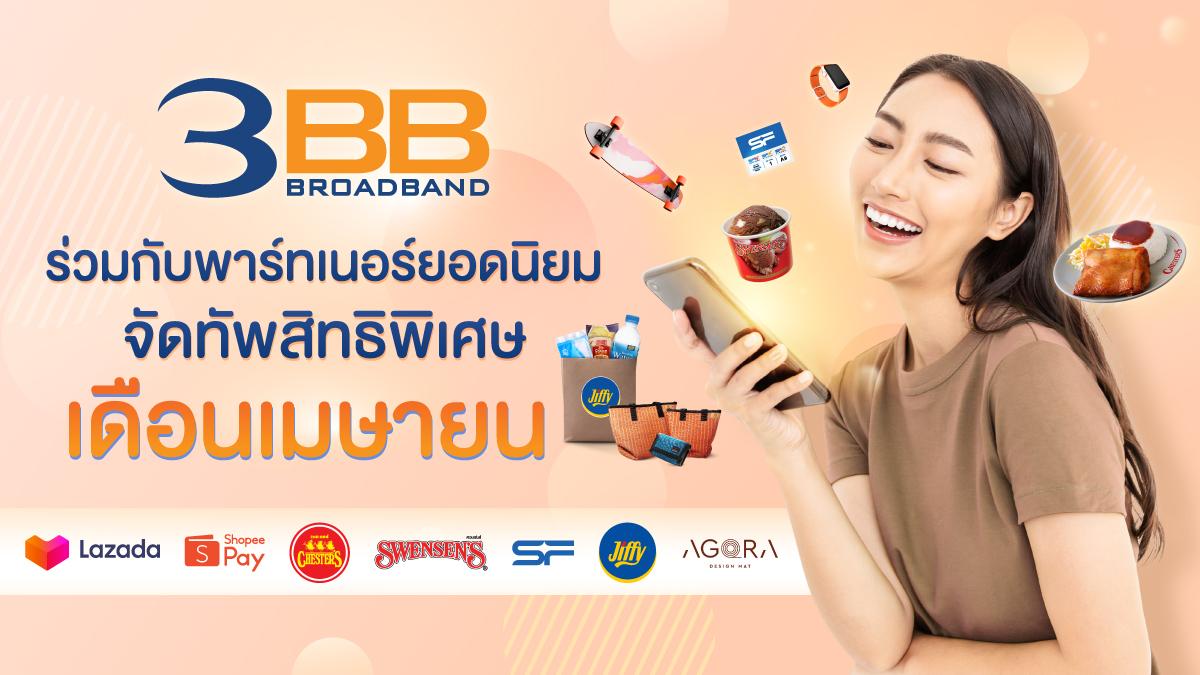 3BB Internet Summer เน็ตบ้าน เมษายน