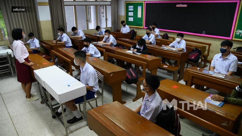 กระทรวงศึกษาธิการ เปิดเทอม โควิด-19