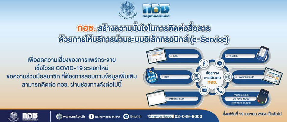 COVID-19 e-Service nsf กองทุนการออมแห่งชาติ กอช โควิด-19
