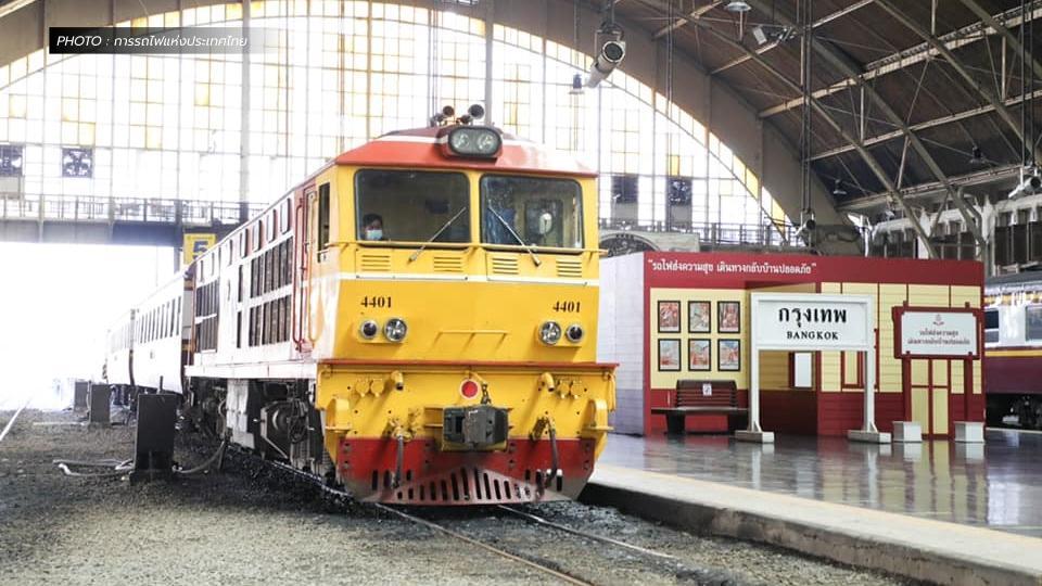 การรถไฟแห่งประเทศไทย จองตั๋วรถไฟ รถไฟ