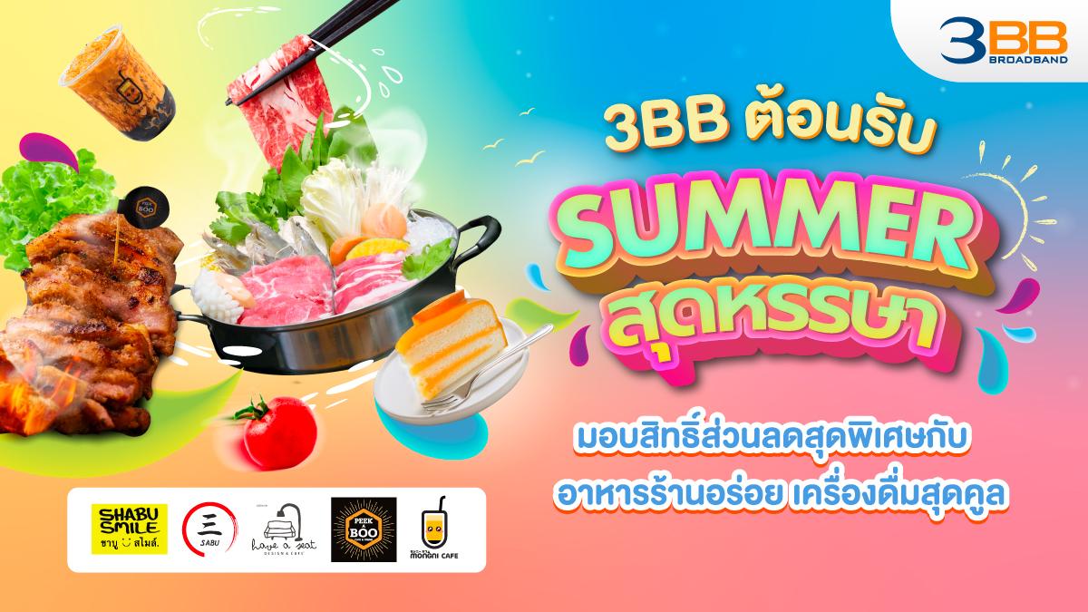 3BB Internet Summer ซัมเมอร์ เน็ตบ้าน
