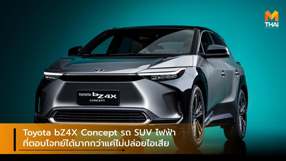 Concept car EV car subaru Toyota Toyota bZ4X concept ซูบารุ รถคอนเซ็ปต์ รถยนต์ไฟฟ้า โตโยต้า