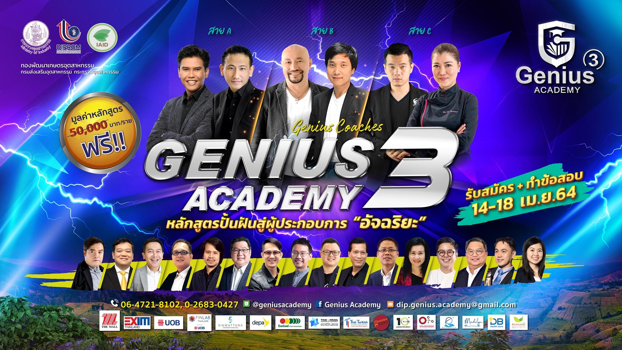 Genius Academy 3 กรมส่งเสริมอุตสาหกรรม