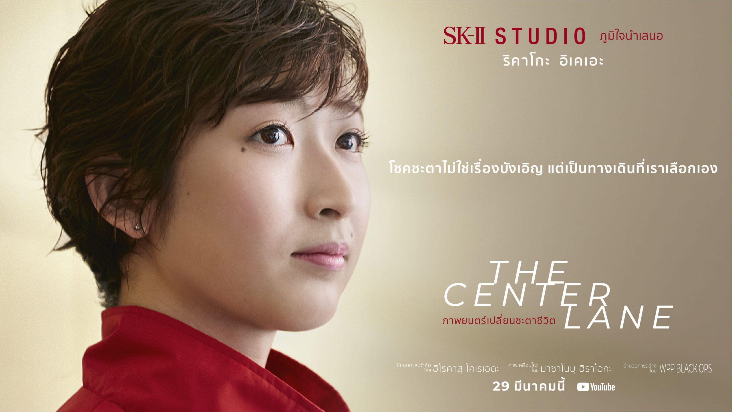 Rikako Ikee SK-II STUDIO The Center Lane ริคาโกะ อิเคเอะ เอสเค-ทู