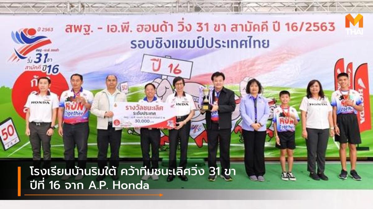 A.P. Honda สพฐ. - เอ.พี. ฮอนด้า วิ่ง 31 ขา สามัคคี เอ.พี. ฮอนด้า