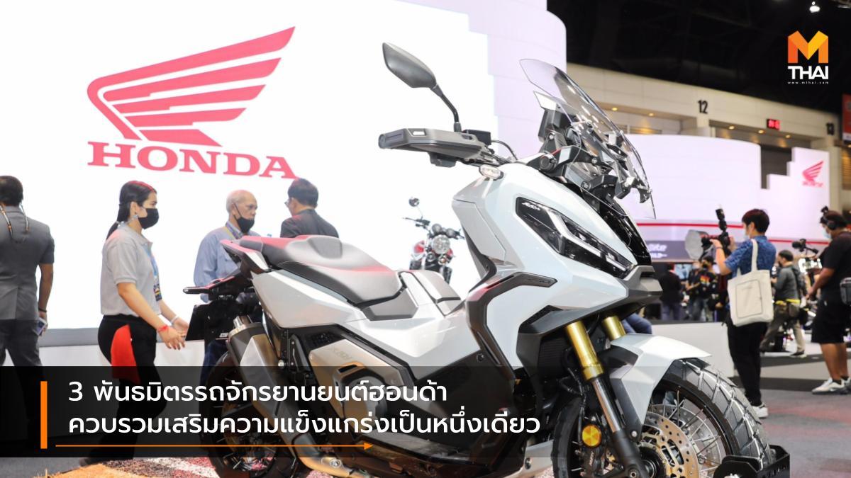 A.P. Honda บริษัท ไทยฮอนด้า แมนูแฟคเจอริ่ง จำกัด เอ.พี. ฮอนด้า