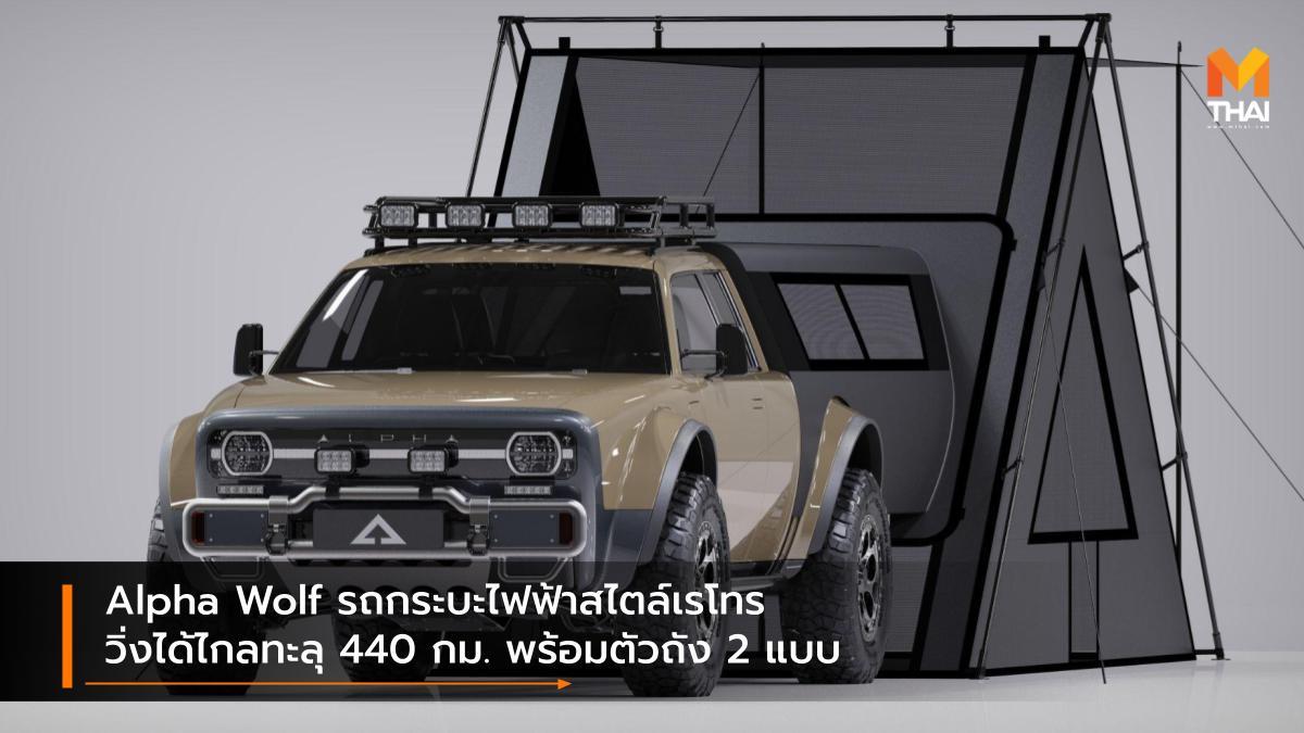 Alpha Alpha Wolf Alpha Wolf+ EV car รถกระบะไฟฟ้า รถยนต์ไฟฟ้า รถใหม่ อัลฟา