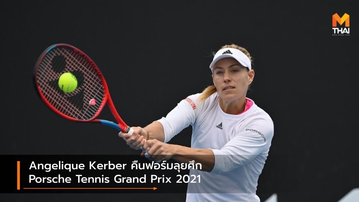 Angelique Kerber Porsche Tennis Grand Prix เทนนิส