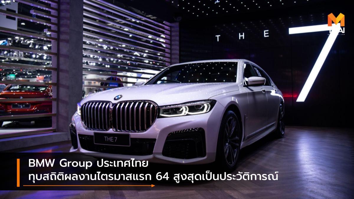 BMW BMW Motorrad mini บีเอ็มดับเบิลยู บีเอ็มดับเบิลยู กรุ๊ป ประเทศไทย บีเอ็มดับเบิลยูมอเตอร์ราด มินิ ยอดขายรถยนต์
