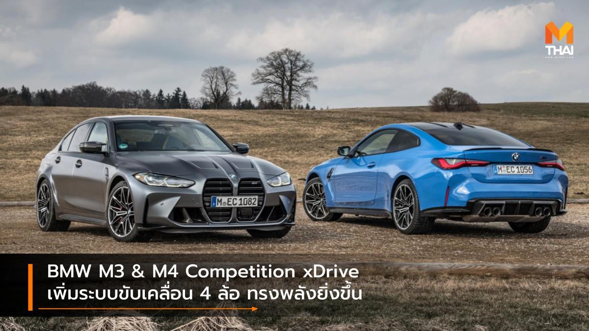 BMW BMW M3 Competition xDrive BMW M4 Competition xDrive บีเอ็มดับเบิลยู รถใหม่