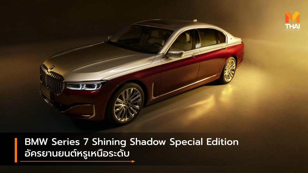 BMW BMW Series 7 Shining Shadow Special Edition BMW Series7 บีเอ็มดับเบิลยู รถรุ่นพิเศษ