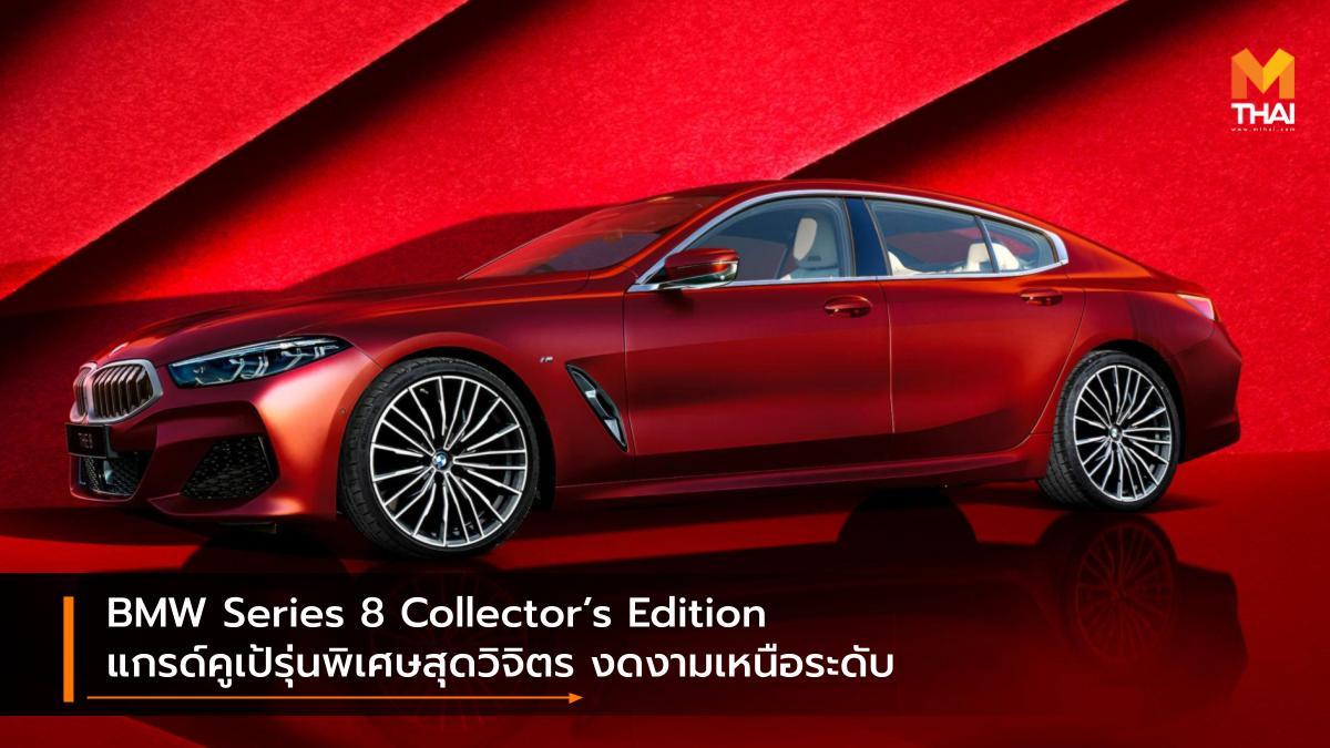 BMW BMW Series 8 Collector's Edition BMW Series 8 Gran Coupe บีเอ็มดับเบิลยู รถรุ่นพิเศษ