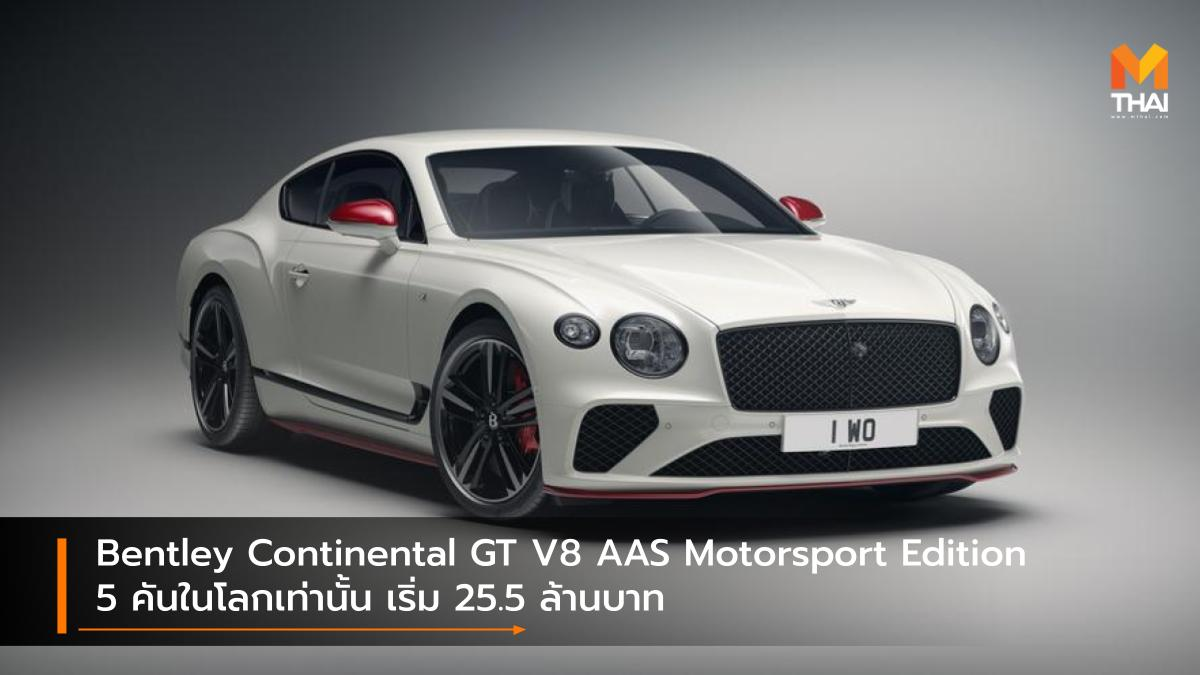 AAS motorsport Bentley Bentley Continental GT The Continental GT V8 AAS Motorsport Edition รถรุ่นพิเศษ เดอะ คอนติเนนทัล จีที วี8 เอเอเอส มอเตอร์สปอร์ต เอดิชั่น เบนท์ลีย์