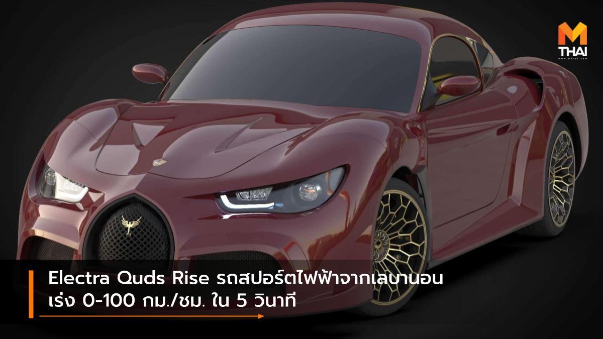Electra Quds Rise EV car รถยนต์ไฟฟ้า รถใหม่