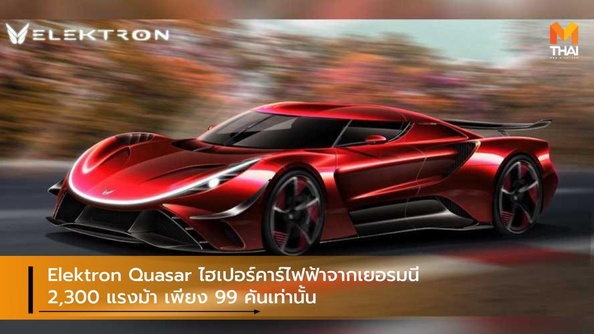 Elektron Motors Elektron Quasar EV car hypercar รถยนต์ไฟฟ้า ไฮเปอร์คาร์