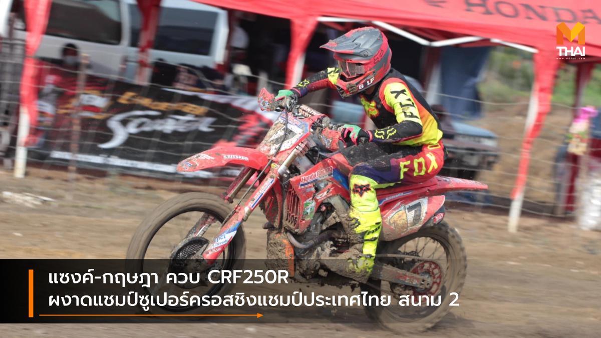 FMSCT Thailand Supercross 2021 Honda CRF250R กฤษฎา จำรูญจารีต ฮอนด้า เรซซิ่ง ไทยแลนด์