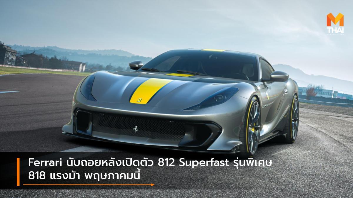 Ferrari Ferrari 812 Superfast รถรุ่นพิเศษ เฟอรารี่