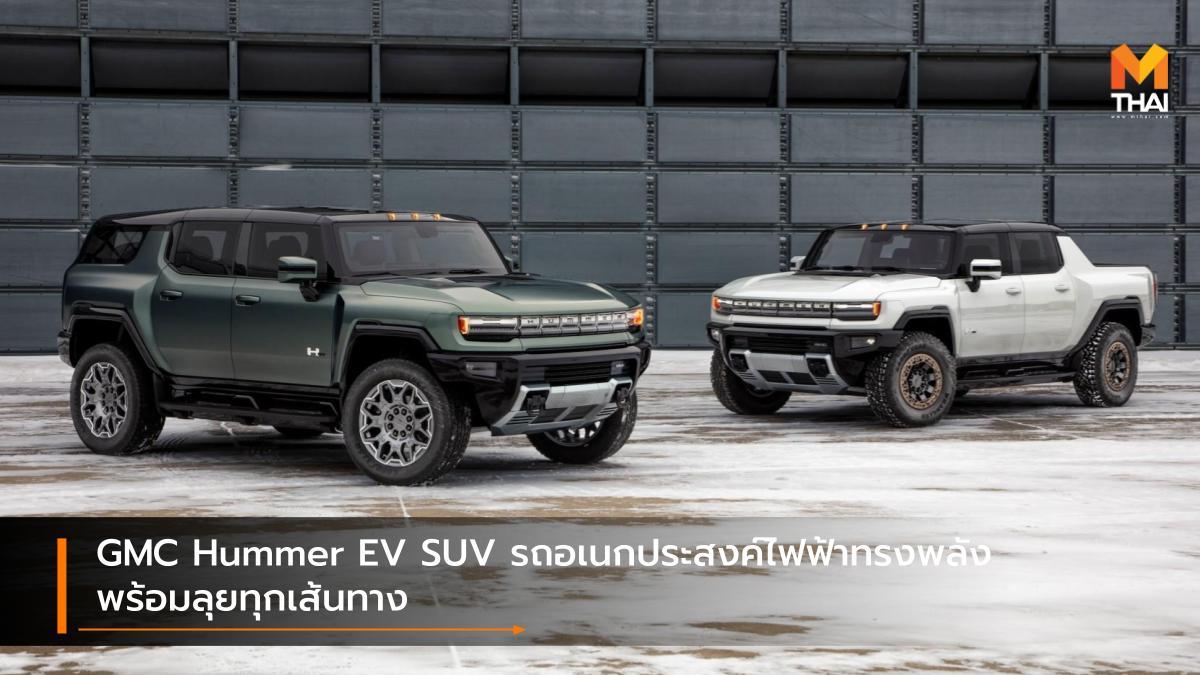 EV car GMC GMC Hummer EV SUV จีเอ็มซี รถยนต์ไฟฟ้า รถใหม่ เปิดตัวรถใหม่