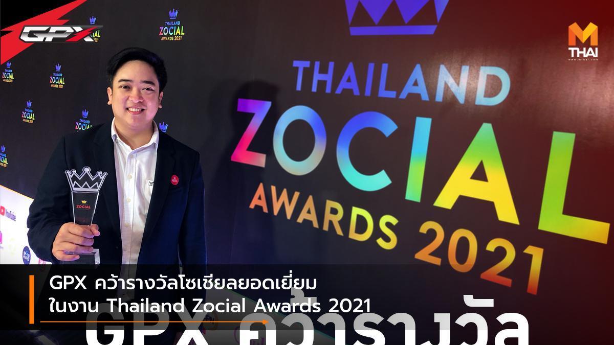 GPX Thailand Zocial Awards 2021 จีพีเอ็กซ์